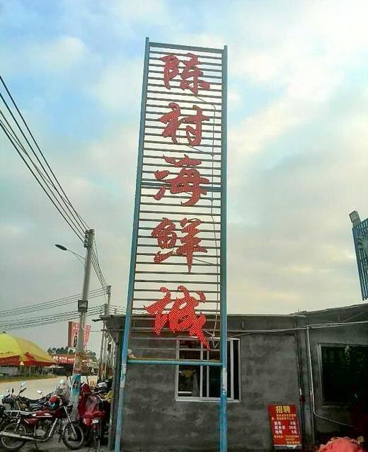 吃海鲜到电白陈村海鲜城 海鲜绝对新鲜美味可口(图)
